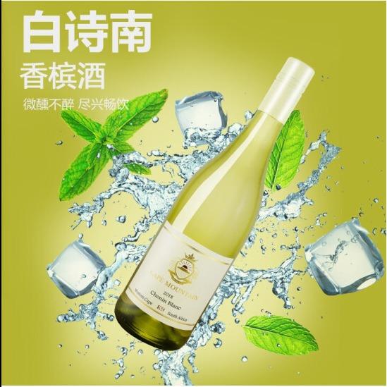 開普山進口干白葡萄酒香檳白詩南商務聚餐原裝原瓶單雙瓶起泡酒 單支裝 750ML