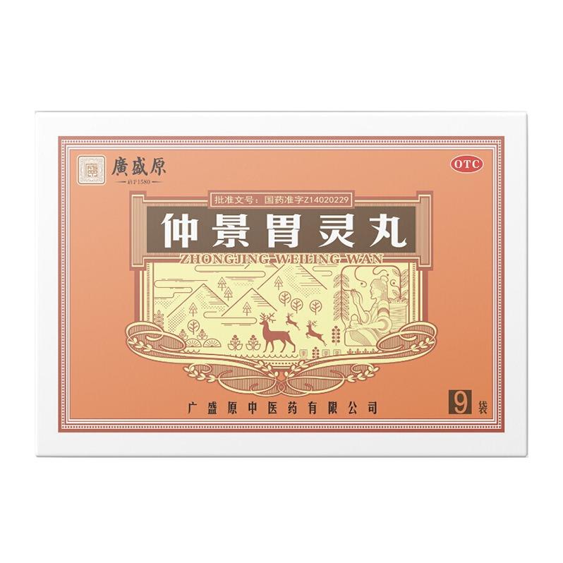仲景胃靈丸(廣盛原)