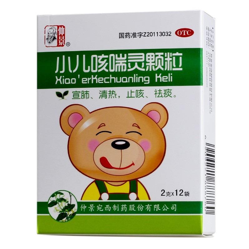 仲景小兒咳喘靈顆粒 2g*12袋/盒 宣肺清熱止咳祛痰
