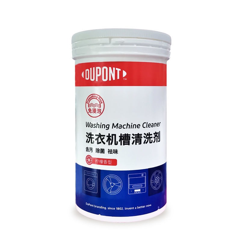 杜邦DuPont 洗衣机槽清洁剂 免浸泡滚筒杀菌除垢  200g