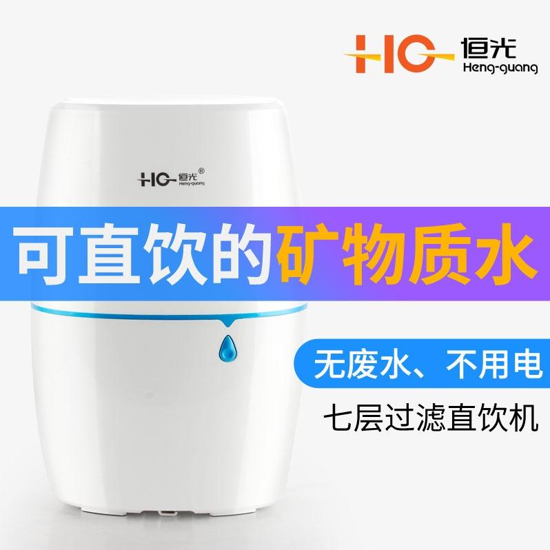 恒光 凈水器家用直飲凈水機自來水過濾器  臺上款