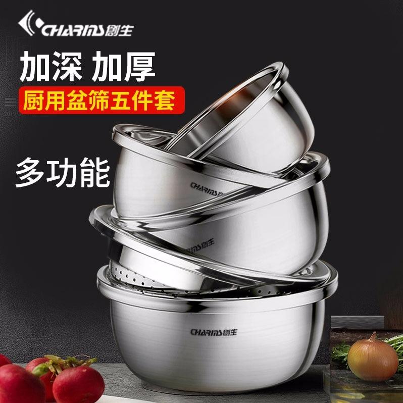 【超值】创生 不锈钢洗菜盆 常规款5件套