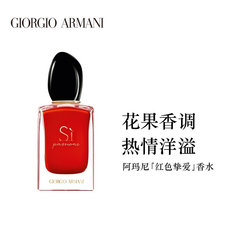 全球購·ARMANI/阿瑪尼紅色摯愛迷情女士香水EDP 50ML 香港直郵