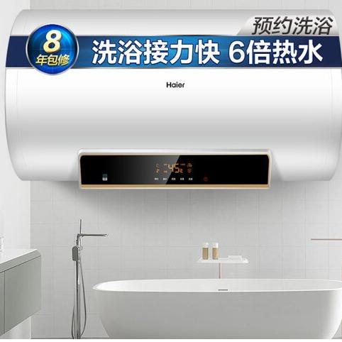 海爾(Haier)80升電熱水器 變頻速熱 6倍熱水 健康抑菌 專利2.0安全防電墻EC8002-JC5