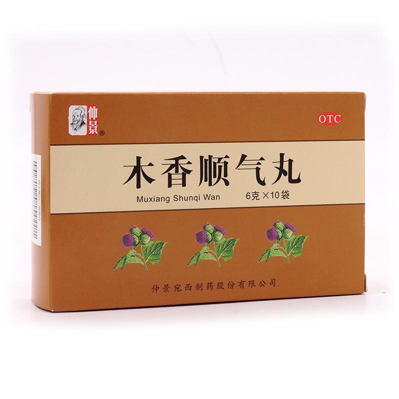 仲景 木香順氣丸 6g*10袋