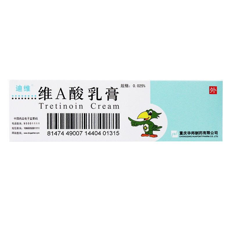 【迪维】 维A酸乳膏15g