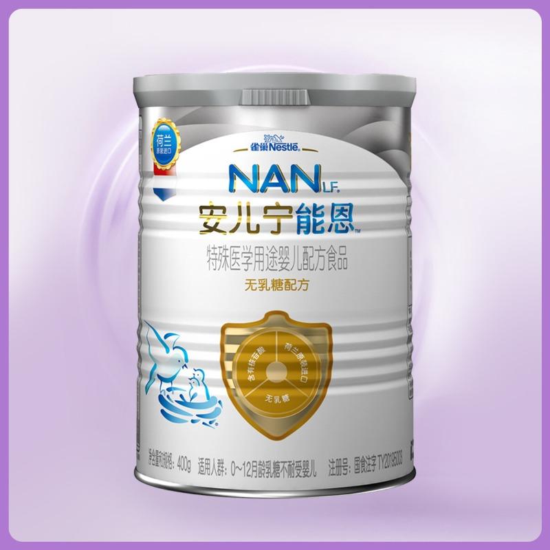 【雀巢安儿】宁能恩特殊医学用途婴儿配方食品(无乳糖配方(0-12个月) 400G