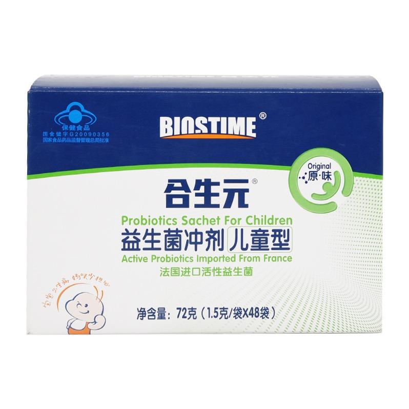 【合生元】儿童益生菌粉 96g(2g*48袋)