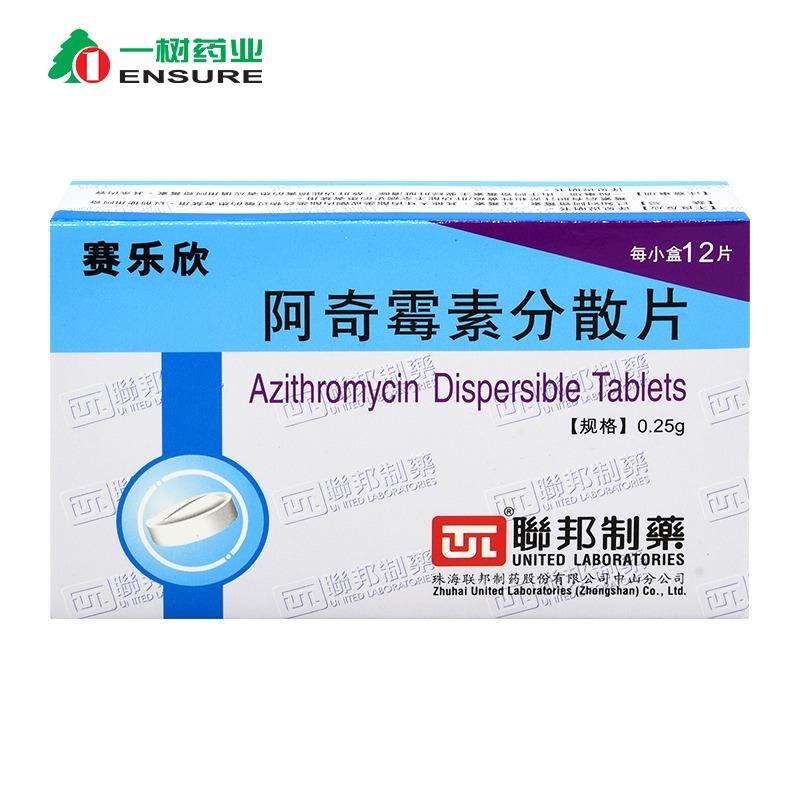 【联邦】阿奇霉素分散片 0.25g*12片 支气管炎 素分散片