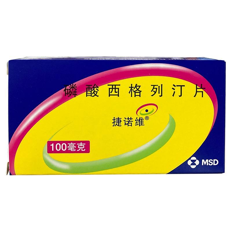捷诺维 磷酸西格列汀片 100mg*28片/盒