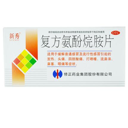 复方氨酚烷胺片(12片) 用于缓解普通感冒及流行性感冒引起的发热、头痛、四肢酸痛、打喷嚏、流鼻涕、鼻塞、咽痛等症状