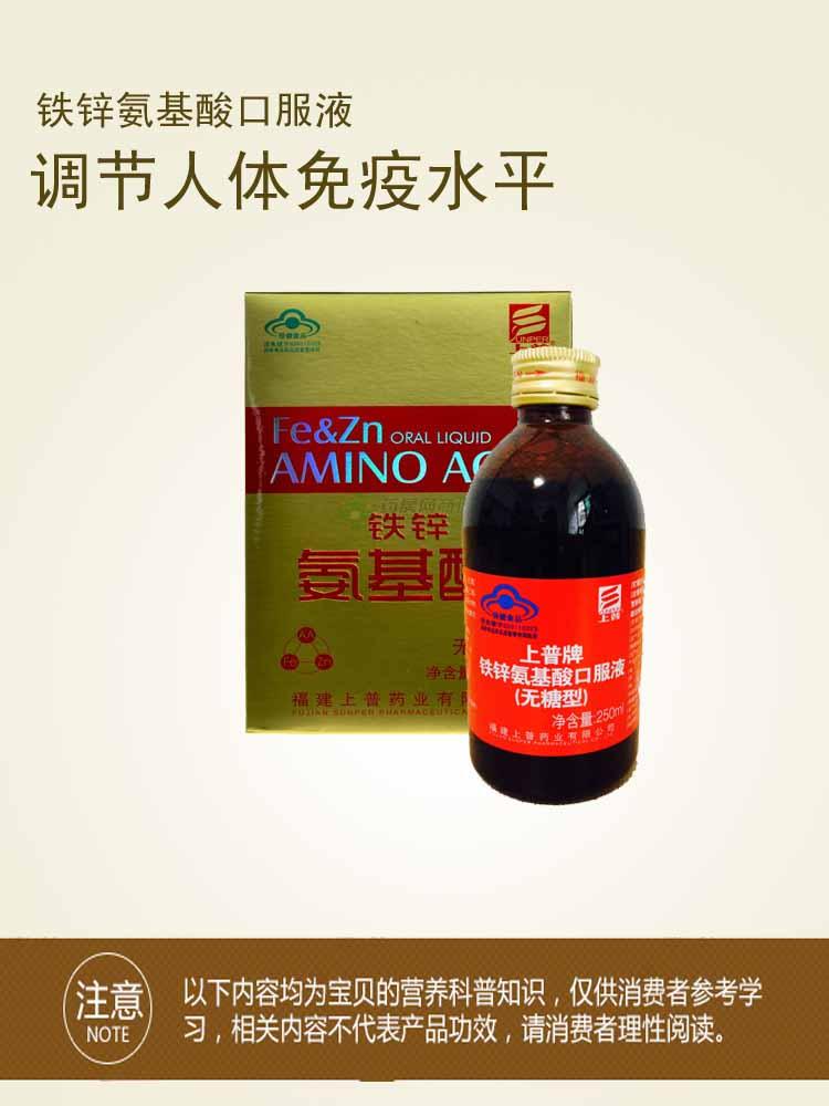 【上普牌】铁锌氨基酸口服液(无糖型)